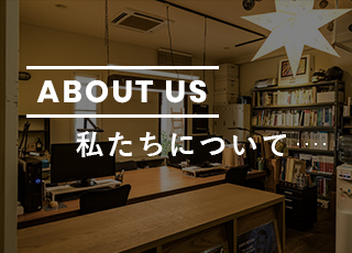 ABOUT US 私たちについて